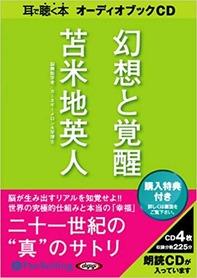 幻想と覚醒(オーディオブック版)