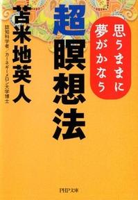 超瞑想法(文庫版)