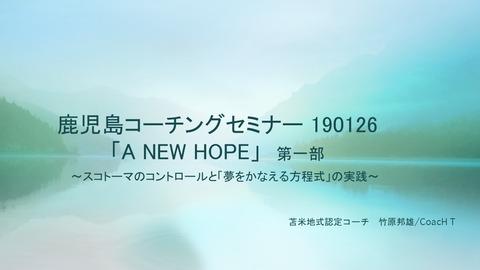 190126 鹿児島コーチングセミナー190126「A NEW HOPE」第一部