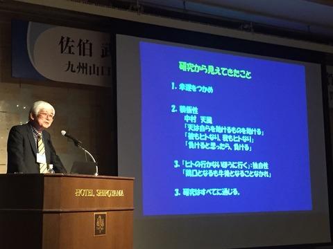 180211佐伯武頼先生出版記念講演