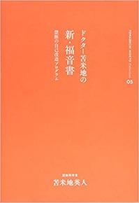 新・福音書(コレクション5)