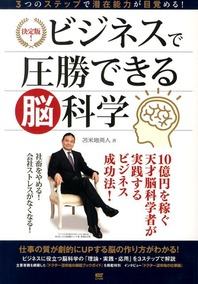 ビジネスで圧勝できる脳科学