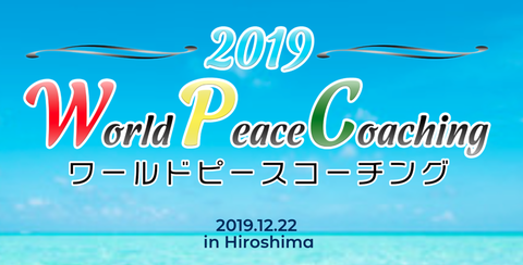 WorldPeaceCoaching2019