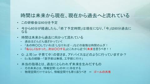 181122福祉講演会-03