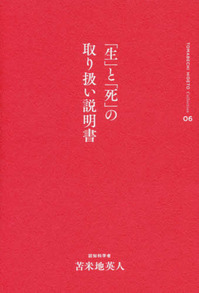 「生」と「死」の取り扱い説明書(苫米地英人コレクション)