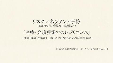 L-014添付スライド(リスクマネジメント研修タイトル)