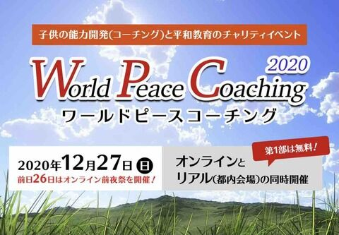 WorldPeaceCoaching2020