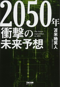 2050年 衝撃の未来予想ver.2