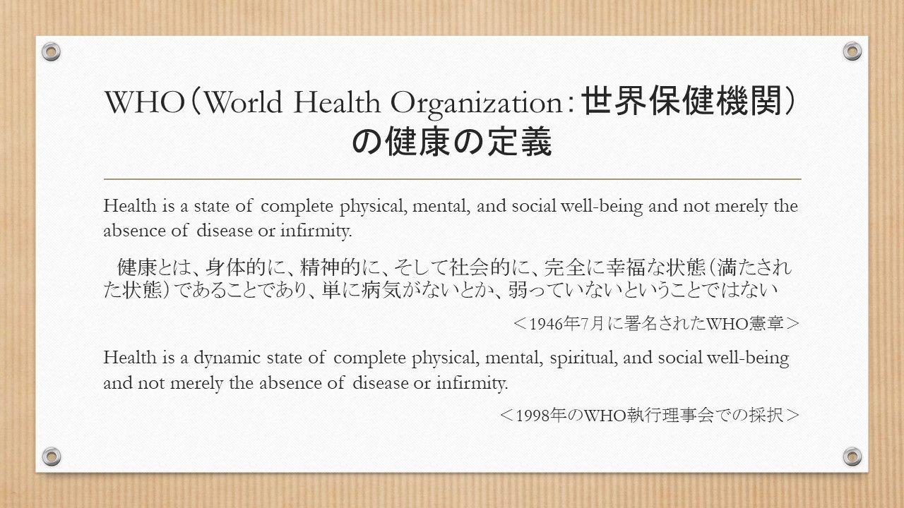 健康 の 定義