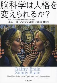 脳科学は人格を変えられるか?