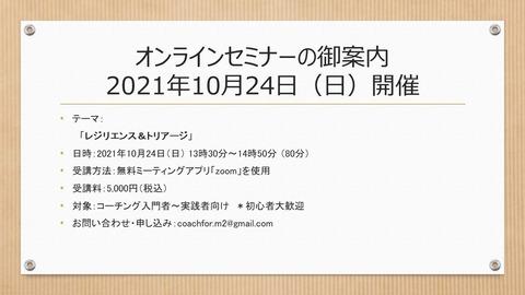 211024オンラインセミナー(ブログ周知用)