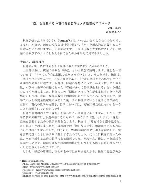 「空」を定義する-1(苫米地英人博士、2011.11.06)