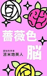 薔薇色脳(kindle版)