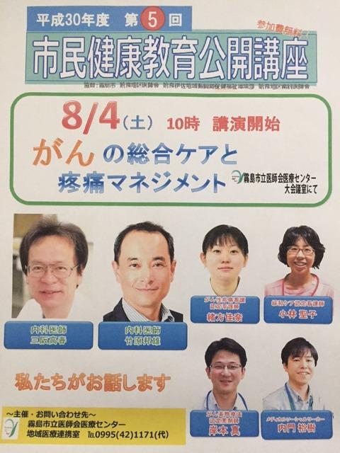 180804医療講演会ポスター