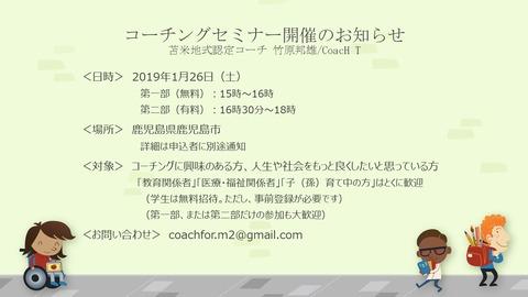 180126鹿児島コーチングセミナー案内(速報)