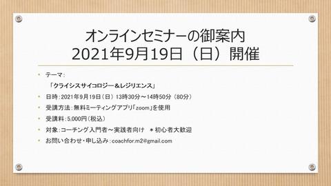210919オンラインセミナー(ブログ周知用)