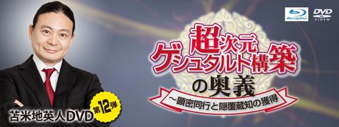 ワークスDVD第12弾