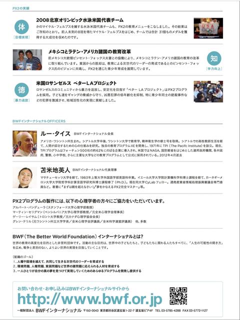PX2パンフレット-2(BWF HPより引用)
