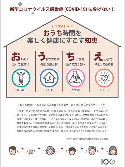「おうちえ」(東京大学高齢社会総合研究機構)