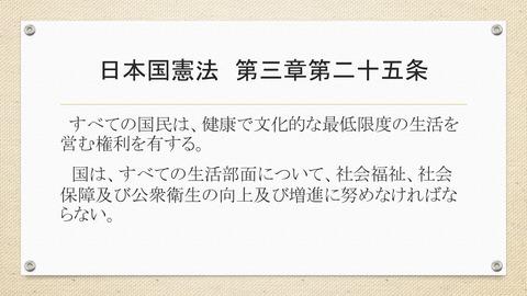 日本国憲法第25条