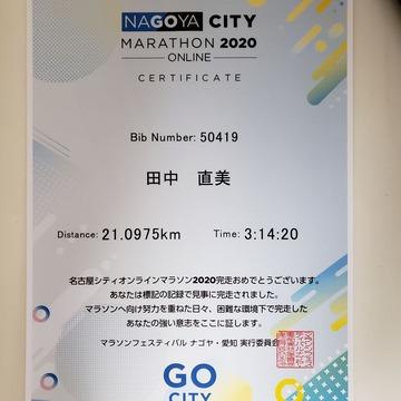 2020ナゴヤシティマラソン完走証