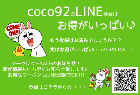 LINE登録ポップ
