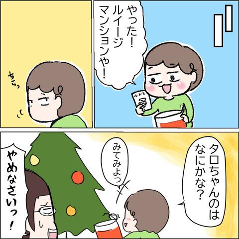 クリスマス3-3
