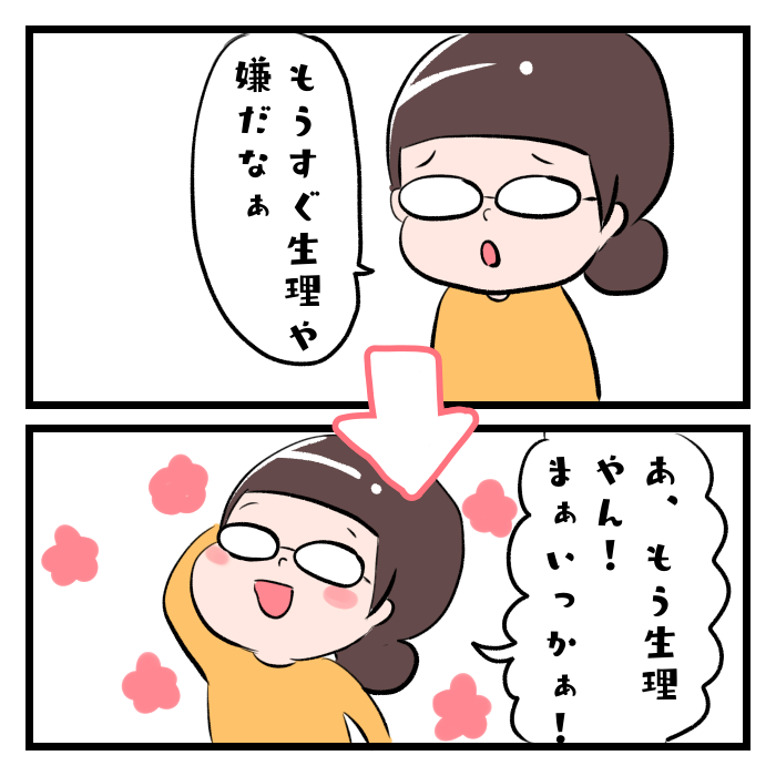 月経 カップ