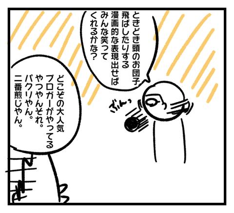 IMG_5778