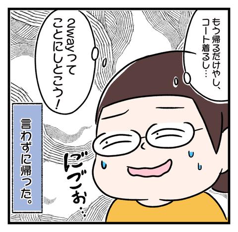 IMG_4511