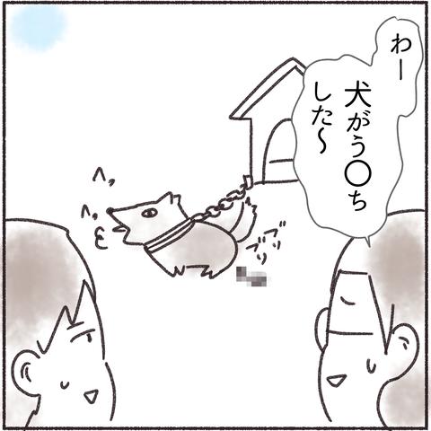 夢の話_001