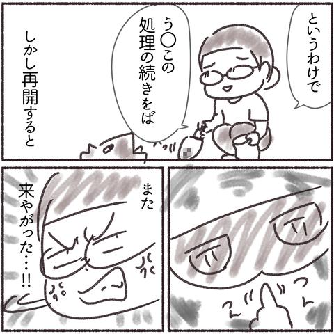 夢の話_006