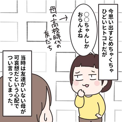 ママ友_002