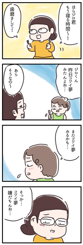 おまじない1