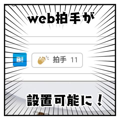 ライブドアブログ、web拍手が設置できるようになったってよ。 : 甘辛 ...