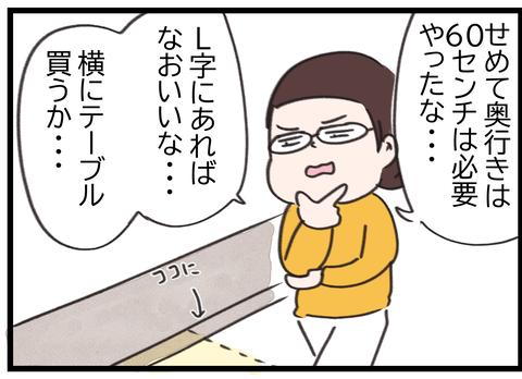 学習机PR3