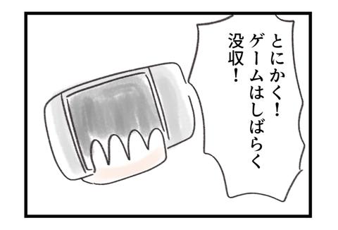 蘇る過去のトラウマ【フツウの家族ってなんですか?4話】