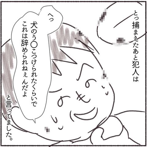 夢の話_009