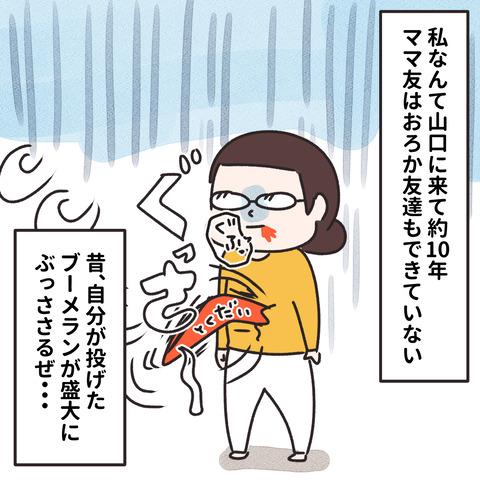 ママ友_006