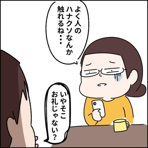 鼻くそ_004