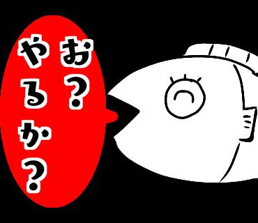 スタンプ11
