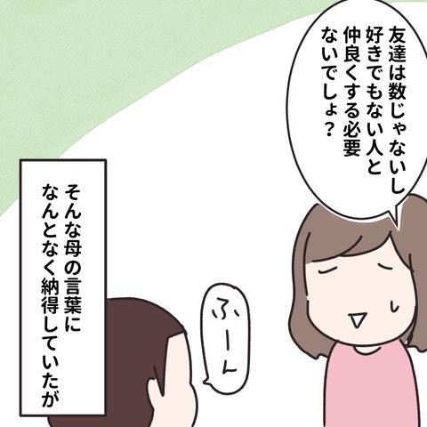 ママ友_003