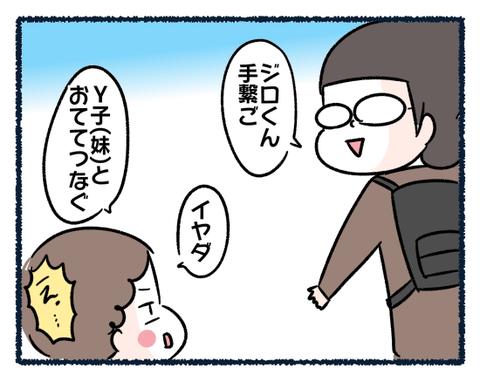 IMG_6836