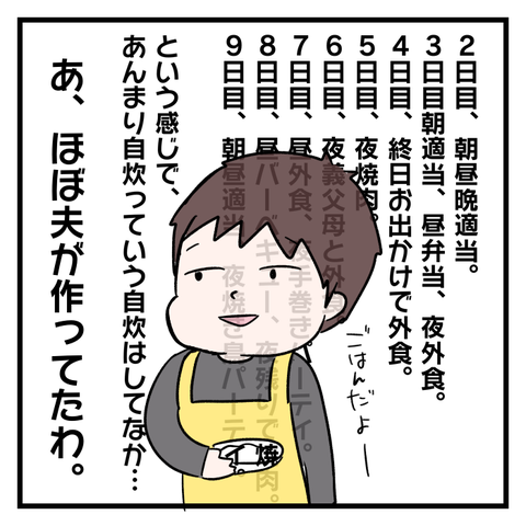 IMG_9052