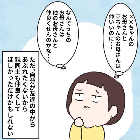 ママ友_004