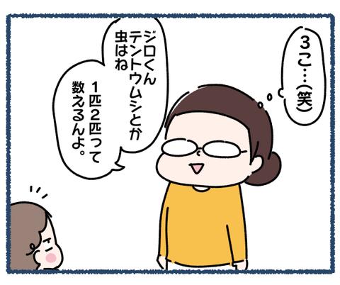 IMG_8770