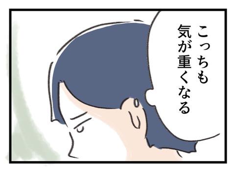 リモートワーク生活の始まり(夫)【フツウの家族ってなんですか?3話】