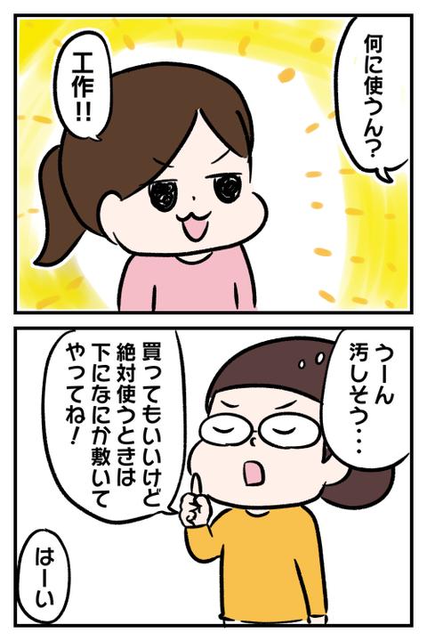 IMG_8436
