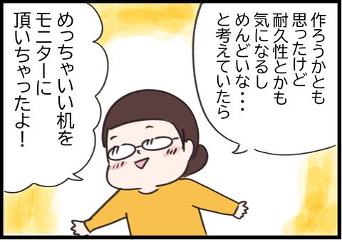 学習机PR5
