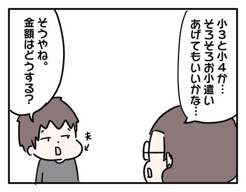 5おこづかい